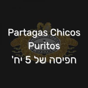 פרטגס צ'יקוס פוריטוס   Partagas Chicos Puritos