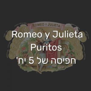 רומיאו וג'וליאט פוריטוס 5 יח'   Romeo y Julieta Puritos