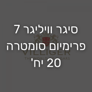 סיגר וויליגר 7 פרימיום סומטרה 20 יח' | Villiger 7 Premium Sumatra