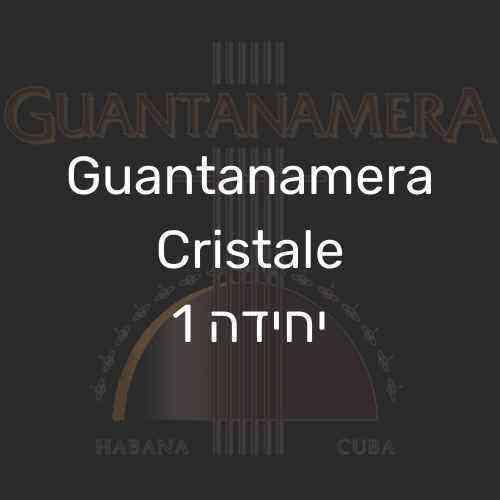 סיגר קובני גואנטנמרה קריסטל | Guantanamera Cristales