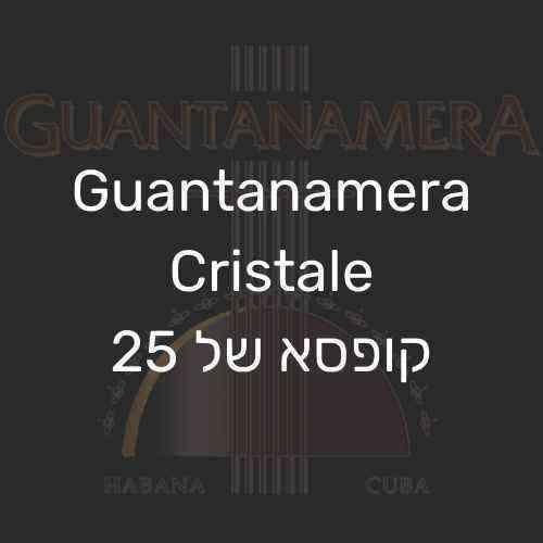 קופסת גואנטנמרה קריסטל סיגר קובני | Guantanamera Cristales